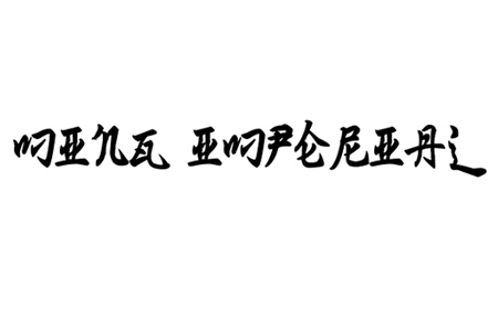Ming Imperial font