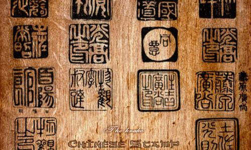 Chinese Stamp Brushes